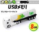 メール便送料無料タンクローリータイプ(USBフラッシュメモリ 乗り物 トラック 運搬車 車 大型自動車 くるま クルマ)