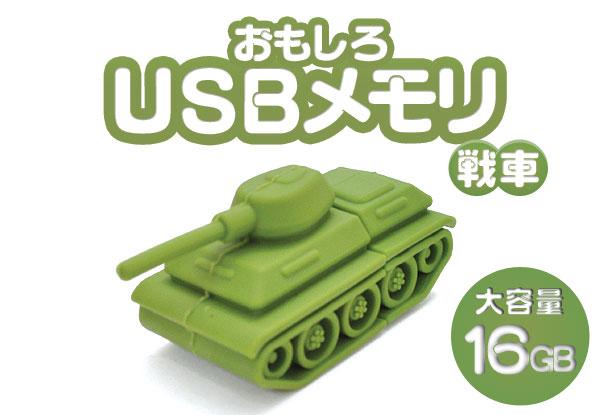 送料無料【おもしろUSBメモリ16GB】戦車タイプ (USBフラッシュメモリ 乗り物 軍用車 ミリタリー)