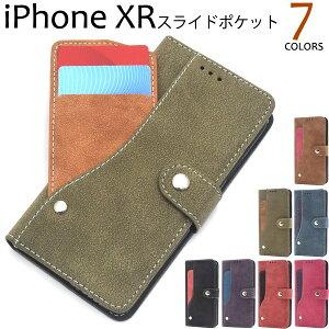 メール便送料無料【iPhone XR用スライドカードポケッ