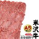 ショッピングホットプレート 送料無料 A5ランク 米沢牛 赤身霜降り トンビ(とうがらし) 400g(2〜3人前)焼き肉用 赤身肉 とんび トウガラシ 国産 黒毛和牛 高級肉 牛肉 和牛 米澤牛 冷凍配送 霜降り肉 2人前 3人前 焼肉 焼肉用 やきにく バーベキュー 鉄板焼き ホットプレート 網焼き 希少部位