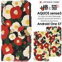 メール便送料無料【 AQUOS sense3 SH-02M/SHV45/SH-M12/ AQUOS sense3 lite SH-RM12/AQUOS sense3 basic shv48/Android One S7 椿と猫..