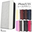 メール便送料無料【iPhone X/iPhone XS用手帳...