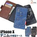 メール便送料無料【iPhone X/iPhone XS用ジー...