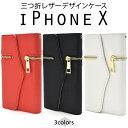 送料無料【iPhone X/iPhone XS用カバー 3つ...