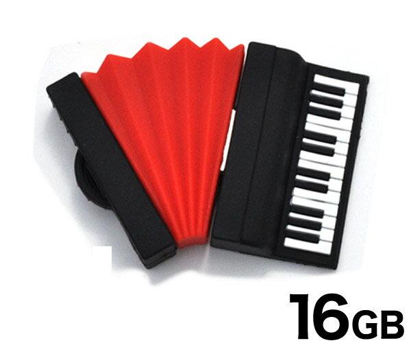メール便送料無料おもしろUSBメモリ16GBアコーディオンタイプ(USBフラッシュメモリ音楽楽器)