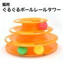 【猫用ぐるぐるボールレールタワー】猫用おもちゃ 動く 運動 ...