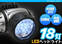 【LED18灯ヘッドライト】角度調整可�