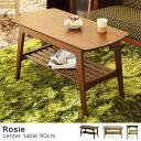 Rosie ロージー センターテーブル 幅90cm 82-750