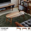 YOGEAR/ヨギア/オーバルテーブル/折りたたみ/テーブル/センターテーブル/ローテーブル/リビングテーブル/木製/折り畳み式/楕円形/YOOT-100
