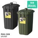 ゴミ箱 ペールカン 60L 日本製 柔軟性 耐久性 アウトドア キャンプ 内容量60リットル LFS