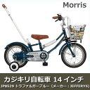 子ども用自転車 14インチ 子ども自転車 補助輪、手押し棒付き 幼児用 子供用