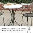 ガーデンテーブル テーブル カフェテーブル アウトドアテーブル BBQテーブル ガーデンファニチャー ガーデン ガーデン家具 バーベキュー キャンプ アウトドア 釣り 大理石