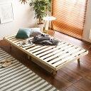 あす楽 ベッド シングル ローベッド ロータイプ 低い フロアベッド 低床 パイン材 高さ 調節 調整 脚付き すのこ 桐 カビ 木製 ヘッド..