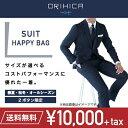 ORIHICA 10,000円 メンズ スリム スーツ福袋 ...