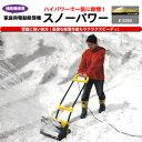 【送料無料】 家庭用電動除雪機 SNOW POWER スノーパワー E−5350 イエロー