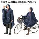 送料無料 NEWさっと羽織れる雨用ロングポンチョ ポンチョ レインコート