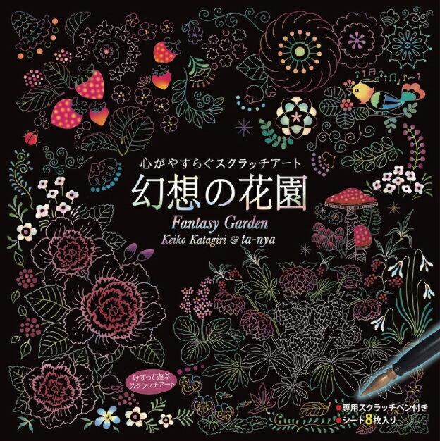 メール便送料無料 心がやすらぐスクラッチアート 幻想の花園 片桐慶子 ta-nya 大人のぬりえ