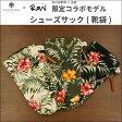 シューズケース 木の庄帆布オリジナル 限定品 915KP-02Shoe Sac シューズサック 靴袋 kinosho aloha