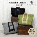 トートバッグ 木の庄帆布Kinosho Transitトランジット 大容量トートバッグアクセサリー KHG16-B04Vセメントグレー オリーブ ブラック送料無料