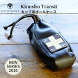 ボールケース 木の庄帆布 Kinosho Transit トランジット ボールポーチアクセサリー KHG16-P13Hボールポーチ ボールホルダー送料無料
