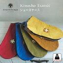 シューズケース 木の庄帆布 靴袋Kinosho Transi...