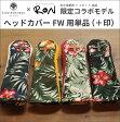 フェアウェイヘッドカバー 木の庄帆布オリジナル 限定品 単品 915OVD-H01-FWkinosho aloha送料無料