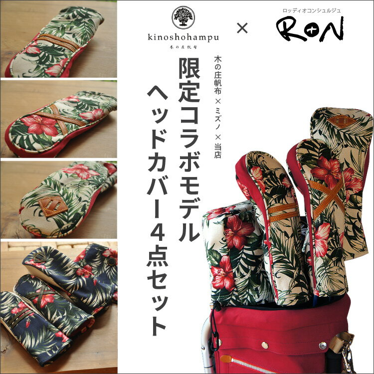 ヘッドカバーセット 木の庄帆布オリジナル 限定品 4点セット 915OVD-H01 アロハ調kinosho aloha送料無料