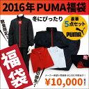 【数量限定】プーマゴルフ 福袋 2016 MENプーマ PUMA 福袋 ゴルフウェア メンズ 秋冬 2016年ゴルフ 新春福袋