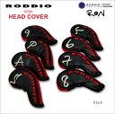 ロッディオ アイアンカバー8個セット(#5-#9.P.A.S) roddio アイアンカバー
