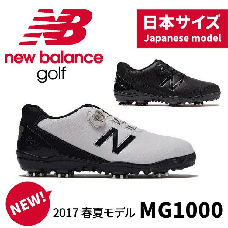 ゴルフシューズ ニューバランスゴルフ MG10002017年モデル メンズ ゴルフスパイク25.0/25.5/26.0/26.5/27.0/27.5/28.0/28.5/29.0/29.5 幅:D日本サイズ 日本仕様 new balance GOLFMG1000BK/MG1000WN ホワイトネイビー ブラック