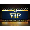 【LEDデザインライト】VIP ビップ VIP席 VIPエリア 飲食店 店舗 アメリカン雑貨 WELCOME OPEN ネオン風 看板 インテリア 雑貨 置物◆LLサイズ◆