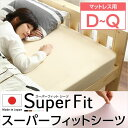 ボックスシーツ/寝具 【ベッド用 LFサイズ/ブルー】 全周ゴム仕様 着脱簡単 日本製 『スーパーフィットシーツ』【代引不可】