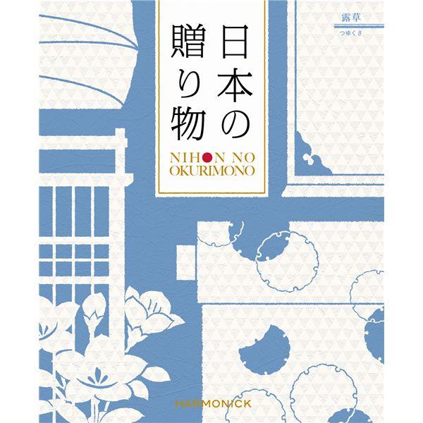 【カタログギフト ハーモニック】日本の贈り物 露草(つゆくさ)