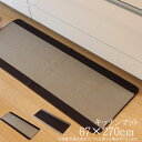 送料無料 キッチンマット 洗える 無地 ピレーネ 約67×270cm (厚み約7mm) 滑り止め加工 ウォッシャブル ロングマット シンプル フロアマット 台所マット ラグマット キッチンラグ おしゃれ