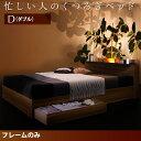 送料無料 ダブルベッド フレームのみ ベッド ダブルサイズ ダブルベット ベッドフレーム 木