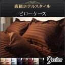 高級ホテルスタイル 枕カバー 1枚 別売ピローケース 枕カバ...