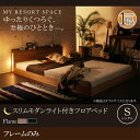 送料無料 ベッド シングル ローベッド フレームのみ フロアベッド シングルベッド シングル