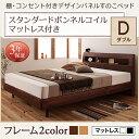 送料無料 ベッド ダブルベッド マットレス付き ダブルベット ダブル ベッドマット付き ダブ