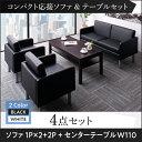 【送料無料】 応接セット ソファ3点&テ...