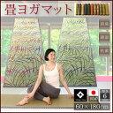 11柄から選べるデザイン国産畳ヨガマット カルム 60×180cm 500033888
