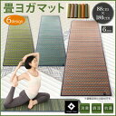 6柄から選べるデザイン畳ヨガマット トリア 88×180cm 500033897
