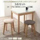 送料無料 モダンデザインダイニング Noin ノイン 3点セット(テーブル+スツール2脚) W68 ダイニングテーブル ダイニングチェア ダイニングチェアー 椅子 イス シンプル おしゃれ