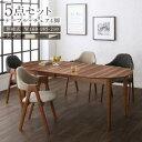 天然木ウォールナット材 伸縮式オーバルデザインダイニング EUCLASE ユークレース 5点セット(テーブル+チェア4脚) W160-210