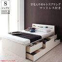 (送料無料) 収納ベッド シングル ベッド ベッドフレーム マットレス付き 大容量 収納付き シングルサイズ シングルベッド チェストベッ..