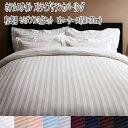 9色から選べるホテルスタイル ストライプサテンカバーリング 布団カバーセット 和式用 50×70用 セミダブル3点セット