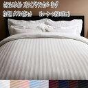 9色から選べるホテルスタイル ストライプサテンカバーリング 布団カバーセット 和式用 50×70用 ダブル4点セット