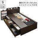 (送料無料) ベッド ベット 収納 シングルベッド シングル ベッドフレーム マットレス付き 大量 収納ベッド スライド収納付き 大容量チ..