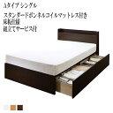 (送料無料) 組み立て サービス付き ベッド シングル ベット 収納 ベッドフレーム マットレスセット 床板仕様 Aタイプ シングルベッド ...