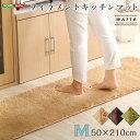 フィラメント・キッチンマットMサイズ(50×210cm)洗えるラグマット、オールシーズン対応【Watte-ヴァッテ-】 irg-k-m