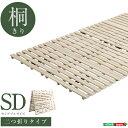 すのこベッド 2つ折り式 桐仕様(セミダブル)【Coh-ソーン-】 ベッド 折りたたみ 折り畳み すのこベッド 桐 すのこ 二つ折り 木製 湿気 kir-2-sd